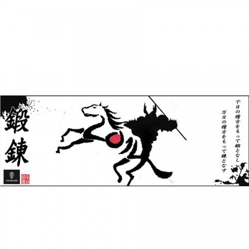 Uma [馬] tenugui